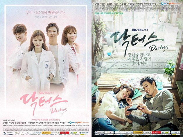 poster-drama-doctors.jpg